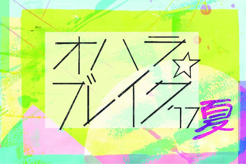 オハラ☆ブレイク '17夏ロゴ