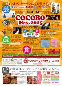 ココロフェス2015広告_W800