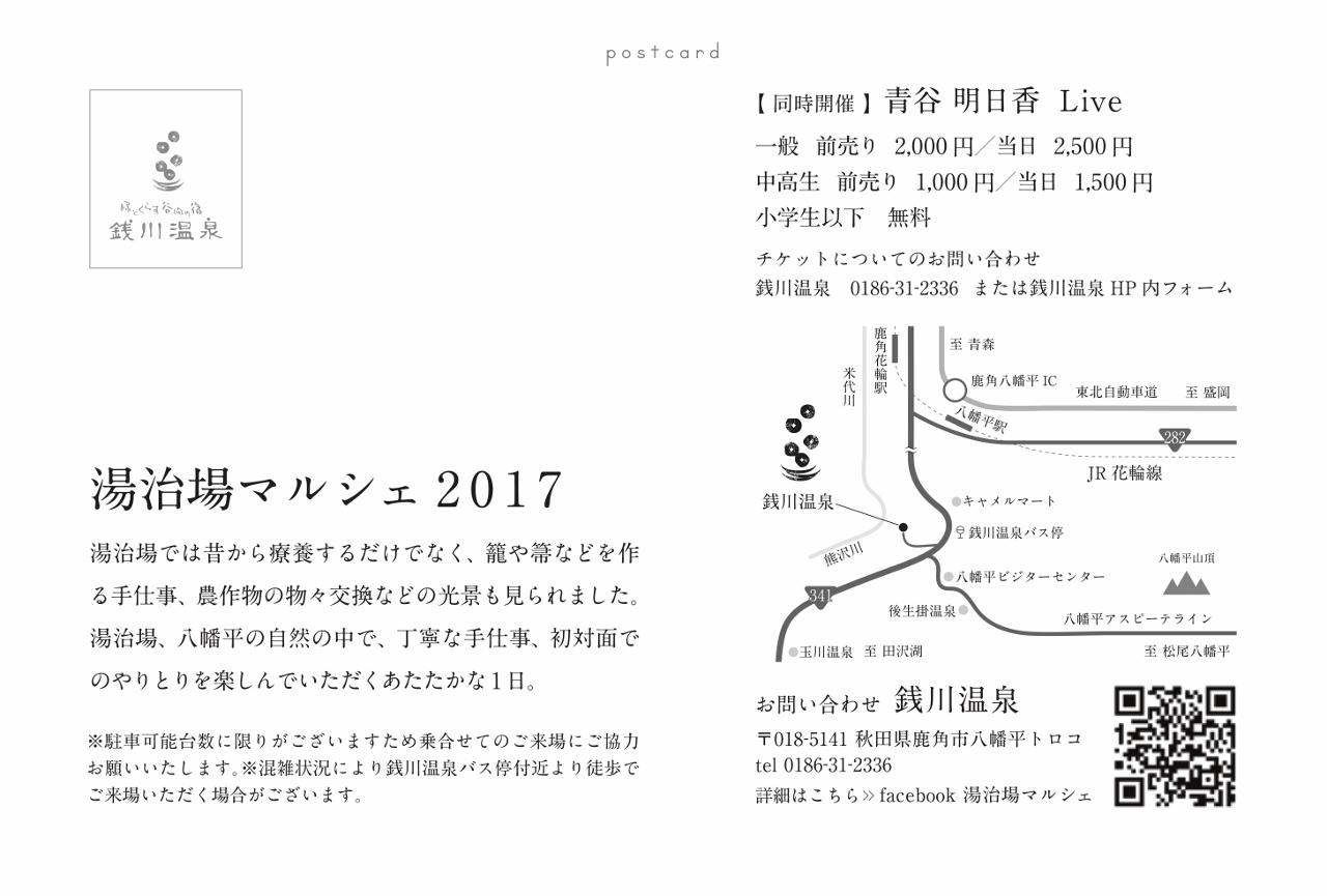 湯治場マルシェ2017チラシ裏 (1280x865)