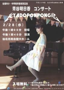 青谷明日香コンサートポスター(広報用)