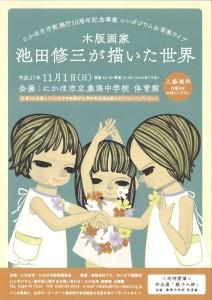 11.1池田修三シンポジウムちらし (1)