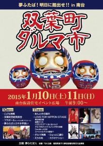 20141219_0110darumaichi