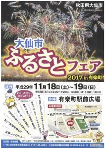 2017有楽町チラシ