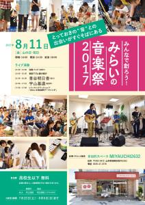 2017_miraino-okgakusai_001