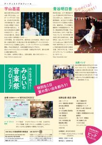 2017_miraino-okgakusai_002