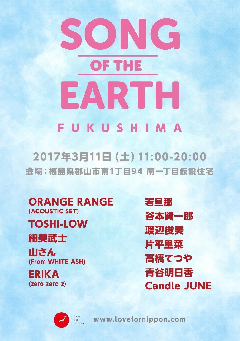 SOTE_FUKUSHIMA_1