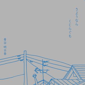 sayounarakujiragumo_jacket