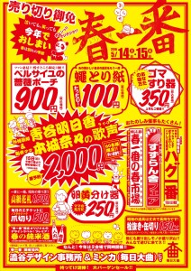Spring_No.1_2016_flyer